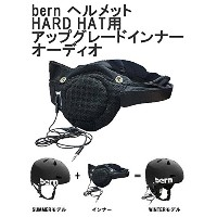bern バーン adustable winter liner