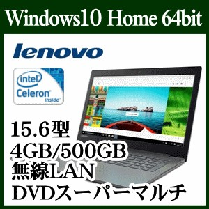 ★【ThinkfreeOfficeNEOセット】Lenovo ideapad 320 80XR009TJP Windows 10 Celeron 4GB HDD500GB DVDスーパーマルチドライブ...