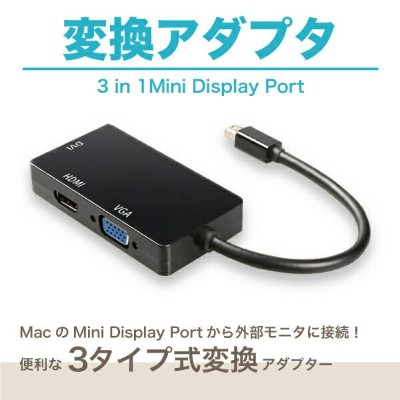 3 in 1 Mini Display Port 変換アダプタ Mini DisplayPort MiniDP to DVI HDMI VGA 変換 アダプタ Apple Macbook...
