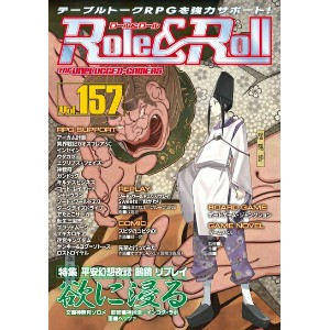 Role&Roll Vol.157