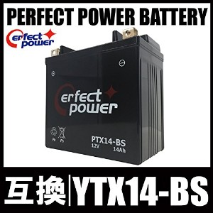 PERFECT POWER PTX14-BS バイクバッテリー 互換 YTX14-BS GTX14-BS FTX14-BS DTX14-BS 初期充電済 即使用可能 XJR1200 ZZR1100...