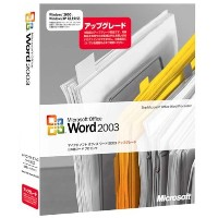 Microsoft Office Word 2003 アップグレード