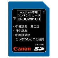 Canon 電子辞書拡張カード ID-DCW01CH