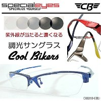 SPECIALEYES(スペシャライズ)クールバイカーズ 調光 色が変わる COOLBIKERS SP-CB8318-6-BL