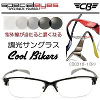 SPECIALEYES(スペシャライズ)クールバイカーズ 調光 色が変わる COOLBIKERS CB8318-1(BK)