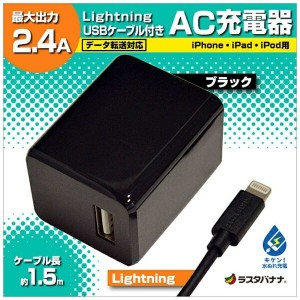ラスタバナナ iPad / iPad mini / iPhone / iPod対応[Lightning] AC - USB充電器 +Lightningケーブル 1.5m 2.4A (1ポート...