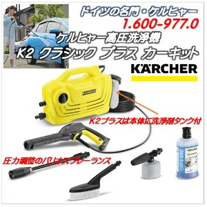 K 2 クラシック プラス カーキット) ケルヒャー KARCHER 家庭用高圧洗浄機(1.600-977.0)