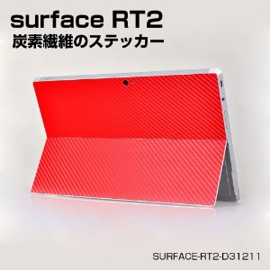 Surface rt2 背面保護フィルム 本体保護フィルム 後のシェル保護フィルム サーフェス rt マイクロソフト pc PCタブレット Windows 8 タブレットアクセサリー カバー...