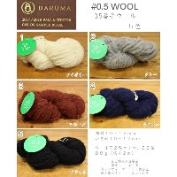 20%OFF!ダルマ毛糸(横田)『#0.5WOOL』極太