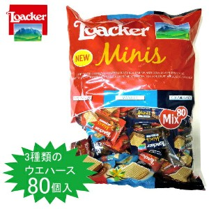 Loacker Minis Mix 80Pローカー ミニーズミックス 80個入り 3種類【smtb-ms】cos-0561548-n