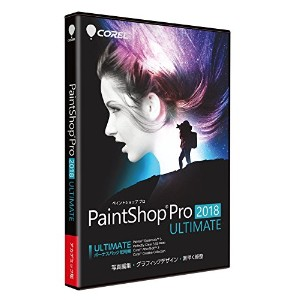 Corel PaintShop Pro 2018 Ultimate アカデミック版