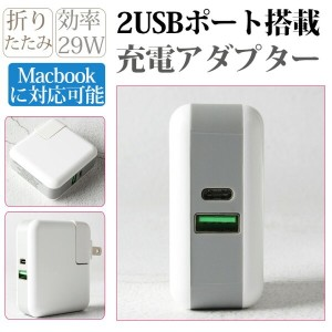 【USB C×1口+USB A×1口搭載】USB Type-C ACアダプター Macbook 充電器 Type-C スマホ タブレット用 充電器 急速充電 アダプター コンセント...
