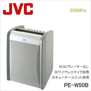 [ PE-W50B ] JVC 800MHz帯 ポータブルワイヤレスアンプ (ワイヤレスチューナー・マイク別売)[ PEW50B ]
