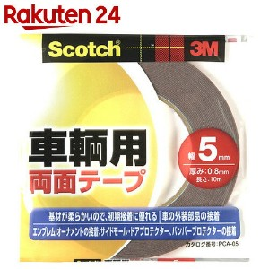 3M スコッチ 車輌用両面テープ 5mm×10m PCA-05