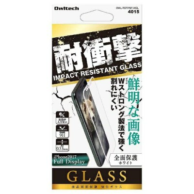 OWLTECH iPhone X用 液晶保護ガラス 耐衝撃 全面保護 0.33mm クリアxホワイト OWL-TGTIP8F-WCL