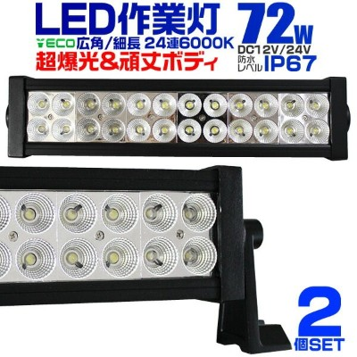 ★10%OFF★【送料無料】【14日限定20%OFFクーポン】【2個セット】12V LED作業灯 24V 12V 対応 72W 24連 LEDワークライト LED 作業灯 LED ワークライト 車...