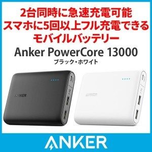 Anker PowerCore 13000 (13000mAh 2ポート 大容量 軽量 コンパクト モバイルバッテリー) iPhone / iPad / Xperia / Android他スマホ対応...