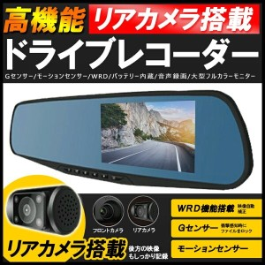 【送料無料】ドライブレコーダー リアカメラ搭載 ミラー型ドライブレコーダー MI-MRD720 Gセンサー モーションセンサー 【クルマ/車/事故/追突/安全/レコーダー/薄型/ミラー型/前後同時/映像切替/ワンタッチ】(hr-driverecorder-03)