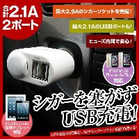 \5%OFFクーポン付/シガーソケット 増設 車載 2.1A 充電器 DC USB 2連 2ポート カーチャージャー 12V車専用 iPod iPhone iPhone7 iPhone6 Plus...