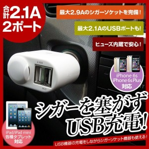 \5%OFFクーポン付/シガーソケット 増設 車載 2.1A 充電器 DC USB 2連 2ポート カーチャージャー 12V車専用 iPod iPhone iPhone7 iPhone7 Plus...