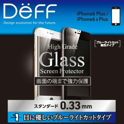 High Grade Glass Screen Protector Full Front ブルーライトカット 0.33mm for iPhone 6s Plus/6 Plus 【ポストイン指定商品】...