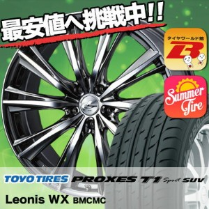 235/50R18 97V TOYO TIRES トーヨー タイヤ PROXES T1 sport SUV プロクセス T1 スポーツ SUV weds LEONIS WX ウエッズ レオニス WX...