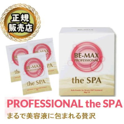 BE-MAX PROFESSIONAL the SPA(ザ・スパ)50g 12包【送料無料】【正規販売店】【2】