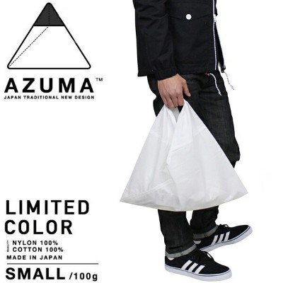 AZUMA BAG アズマバッグ SMALL WHITE/WHITE 風呂敷 あずま袋 日本 伝統 MADE IN JAPAN 日本製 エコバッグ トートバッグ メンズ レディース ホワイト...