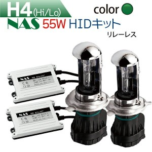 hid h4 HIDキット リレーレス 55W H4 (Hi/Low) hidキット グリーン 12V対応 NAS製 ★ナノテク式HID★ スライド式 HID(キセノン)/H4 キット/hidキット...