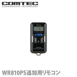 WR810PS 追加用リモコン COMTEC(コムテック)【お取り寄せ商品】