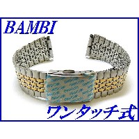 『BAMBI』バンビ バンド18mm~(ワンタッチ)BSB4411T【コンビ色】