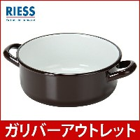 RIESS リース STEW POT シチューポット 20cm Brown ブラウン 0240-018 鍋 アウトレット 新生活