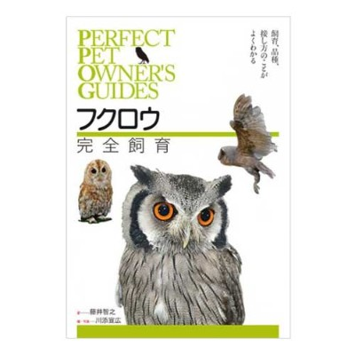 Perfect Pet Owners Guides フクロウ完全飼育