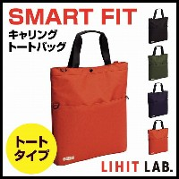 SMART FIT キャリングトートバッグ オレンジ 【ケース・バッグ】 【メール便不可】