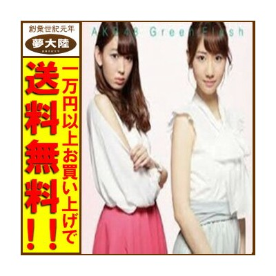 【中古】[CD]AKB48Green Flash劇場盤NMAX 1186【富士店】