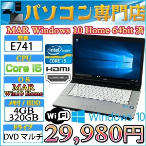 15.6型ワイド FMV製 E741 Core i5 2520M-2.5GHz メモリ4GB HDD320GB DVDドライブ 無線LAN付 MAR Windows10 Home 64bit済...