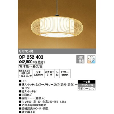 OP252403 オーデリック 和 調光・調色タイプ 和風ペンダントライト [LED][~8畳]