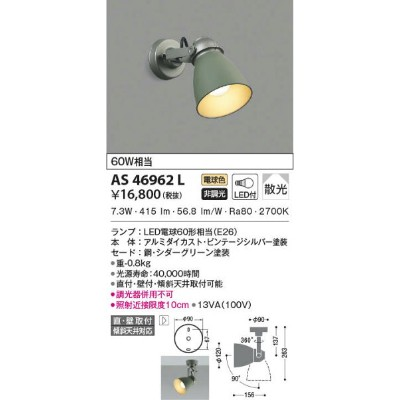 AS46962L コイズミ照明 照明器具 LEDスポットライト CAFELIER フランジタイプ 電球色 非調光 散光 白熱球60W相当