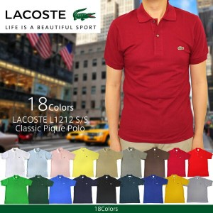 LACOSTE ラコステ L1212 S/S Classic Pique Polo クラシック ピケ(鹿の子)ポロシャツ 通称フララコ/LACOSTE ラコステ L1212 クラシック ピケ(鹿の子...