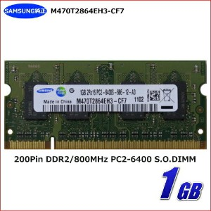 200Pin DDR2-800 PC2-6400 1GB S.O.DIMMM470T2864EH3-CF7 [SAMSUNG純正モジュール]