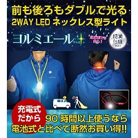 2WAY LEDネックレス型ライト ヨルミエールプラス 全5色【専用充電器付】 (ピンク)