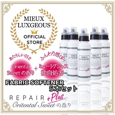 MIEUX LUXGEOUS ミューラグジャス 柔軟剤リペアプラス -Oriental Sweetの香り- 5本セット