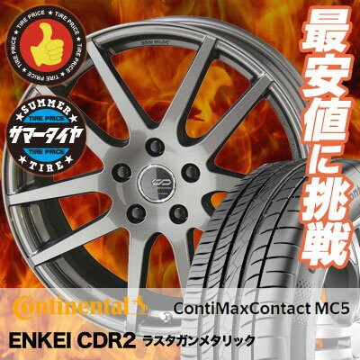 225/50R18 CONTINENTAL コンチネンタル ContiMaxContact MC5 コンチマックスコンタクト MC5 ENKEI CREATIVE DIRECTION CDR2...