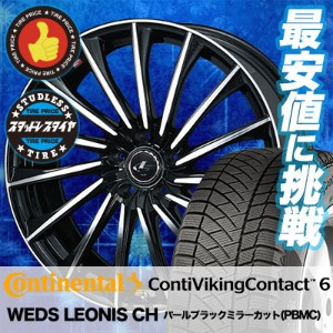 215/50R17 CONTINENTAL コンチネンタル ContiVikingContact6 コンチバイキングコンタクト6 WEDS LEONIS CH ウェッズ レオニス CH...