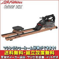 [Life Fitness]ライフフィットネス ROW HX〔家庭用/ローイングマシン〕/送料無料※代引不可※【TRX HOME KIT プレゼント】