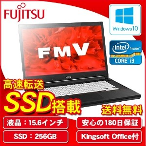 ◆ノートパソコン office付き 新品 富士通 SSD LIFEBOOK A746/P Core i3 -6100U Windows10 256GB(SSD) 4