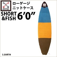 """FRUITION PLUS ショートボード用ニットケース(3.EARTH,6'0"""")"""