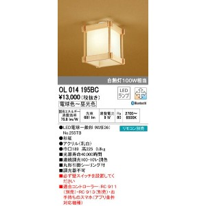 OL014195BC オーデリック 和 CONNECTED LIGHTING 小型シーリングライト [LED][Bluetooth]
