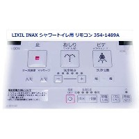 LIXIL INAX シャワートイレ用 リモコン 354-1489A