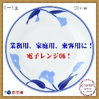 CANION WITS ブルーリリー 9524 BLUE LILY 【ミートプレート】 あす楽対応 業務用 新生活 カフェ ランチ ディナー レストラン シンプル スタイリッシュ 上品 洋食器...